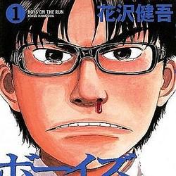 花沢健吾『ボーイズ・オン・ザ・ラン』の名勝負ベスト10! No.1バトルは……!?
