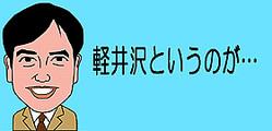 軽井沢というのが…