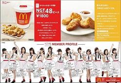 マクドナルド×NGT48 コラボレーションキャンペーン(C)AKS
