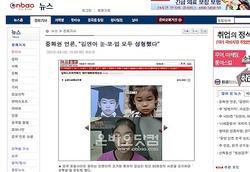 オンバオドットコムに掲載されたポータルサイト「網易」の画像