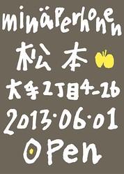 ミナ ペルホネンの新店舗 松本にオープン