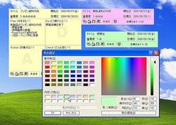 画面4 付箋の色を変更する