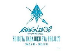 『ヱヴァンゲリヲン新劇場版:Q』、渋谷・原宿でファッションコラボ企画開催