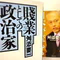 舛添要一氏が27年前に語った言葉 「お金のスキャンダルが政治の質下げる」