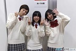 TVアニメ『あいうら』、メインキャストの3人が初のMCに挑戦! ワンダーフェスティバル2013「朝から朝まで生ワンホビテレビ13 昼の部」