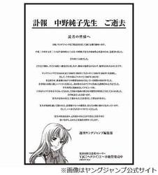 漫画家の中野純子さんが死去、YJの「ちさ×ポン」「ヘタコイ」など。