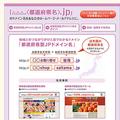 株式会社日本レジストリサービス「都道府県型JPドメイン名」