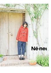 能年玲奈がネ・ネットのイメージモデルに 4シーズン目の起用