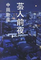 中田敦彦『芸人前夜』(ヨシモトブックス) ガリ勉少年が「失われた青春」を手に入れるまでを書いた、オリラジ中田敦彦の自伝的小説。あっちゃん、かっこいい!