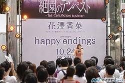花澤香菜、白昼の新宿でサプライズライブを開催! TVアニメ『絶園のテンペスト』のEDテーマ「happy endings」を熱唱
