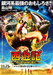 『西遊記〜はじまりのはじまり〜』ポスタービジュアル(C)2013 Bingo Movie Development Limited