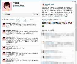 平野綾がTwitterで持病告白「たまに目が見えなくなったりするけど慣れた」。
