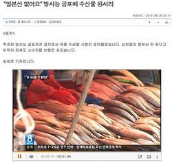 韓国で高まる放射能の恐怖…水産物は自国産でも売れず