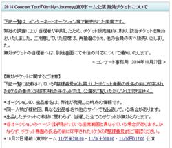 https://www.fc-member.johnnys-net.jp/guest/kouen/popup_kmf14_ihan.htmlより