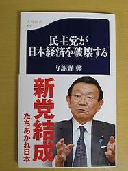 与謝野新大臣の行く末は?