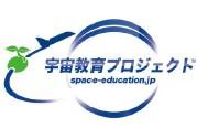 子ども達に宇宙からの贈り物 「きぼう」の種提供の民間プロジェクト始動