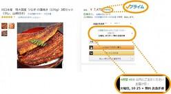 「マケプレプライム」対象商品の表示イメージ(写真:アマゾン発表資料より)