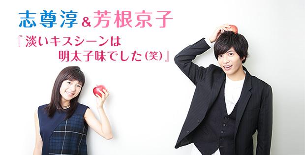 【インタビュー】志尊淳&芳根京子「淡いキスシーンは明太子味でした(笑)」