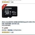 64GBのメモリーカードが2000円未満? せっかく購入しても使えない可能性
