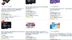 メモリーカード64GBが2000円未満! しかし値段で衝動買いは要注意? 使えない可能性も