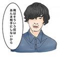 """【DJあおい】コンプレックスの塊! めんどくさい""""コンプ男子""""に捕まったら……"""