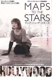 『マップ・トゥ・ザ・スターズ』 (C) 2014 Starmaps Productions Inc./Integral Film GmbH