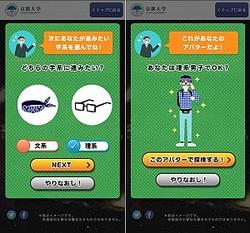 """京都大学、ひたすら""""めんどくさい""""ゲーム型サイト公開"""