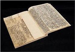 宋の文人、蘇東坡の作品の版本「増刊校正王状元集注分類東坡先生詩」