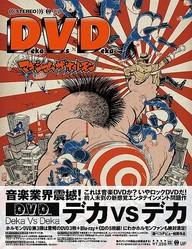 ホルモン7年ぶりDVDが映像2冠、獲得順位&週間売上ともに自己最高。