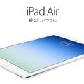 「iPad Air」
