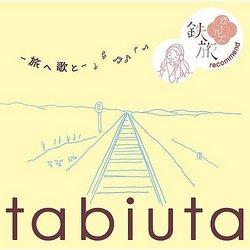 「tabiuta -旅へ 歌と-〜鉄旅ガールズrecomend〜」発売日:2009 年10 月21 日(水)/定価:2,400 円(税込)