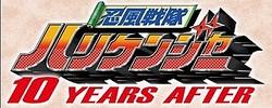 『忍風戦隊ハリケンジャー』Vシネマで復活!「10年前の戦いは間違いだった」