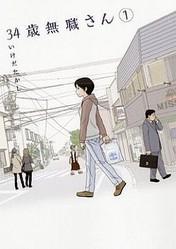コミックフラッパー「34歳無職さん」コミック1巻