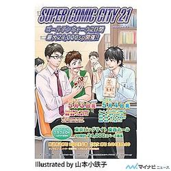 GW最大規模の同人誌即売会「SUPER COMIC CITY 21」開催