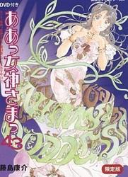 「ああっ女神さまっ」43巻限定版発売!