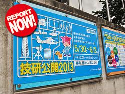 [Report Now!]NHK技研公開2013〜期待、見たい、感じたい