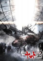 お披露目されたティザービジュアル  - (C)西崎義展/宇宙戦艦ヤマト2202製作委員会