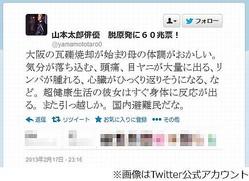 """山本太郎「瓦礫で母の体調が」、大阪からの""""脱出""""も検討か。"""