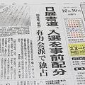 日展審査の「不正」報じた朝日新聞紙面