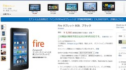 Amazonが発売した実質5000円未満の激安タブレット! 買うべき理由と落とし穴