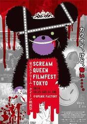 「東京スクリーム・クイーン映画祭」