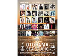 音霊OTODAMA SEA STUDIO 2012
