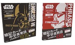 『スター・ウォーズ暗記カードシリーズ』