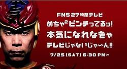 『27時間テレビ』ナイナイ・岡村隆史の60分間ぶっ通しダンスがスゴすぎて感動の声殺到