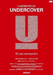 設立25周年のUNDERCOVER 美術館で初の展覧会を開催