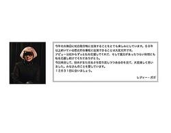 レディー・ガガ紅白出演決定 ダダ着用しメッセージ