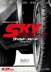 『ワイルド・スピード SKY MISSION』(C) 2014 Universal Pictures