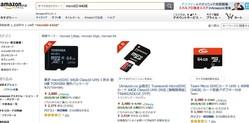 ついにmicroSD 64GBが3000円切り! 「買っても使えない」を回避する方法