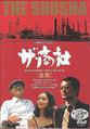 1980年にNHK総合テレビで放映されたドラマ「ザ・商社」のDVD全集。同作はNHKオンデマンドでも来年12月3日まで配信中。NHKではこの年末、大作ドラマ「坂の上の雲」の完結編の放映もひかえているが、この機会にオンデマンドやDVDでNHKの過去のスペシャルドラマを振り返るというのはいかがでしょう。