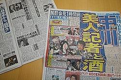 「美人記者」を報じたスポーツ紙や夕刊紙